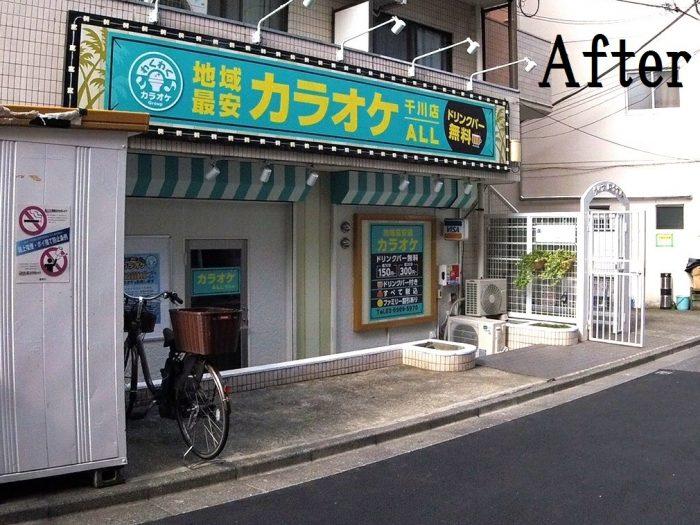 カラオケALL 改修工事
